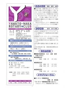 クラブ会報20110113例会 表紙