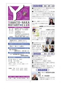 クラブ会報20110120例会 表紙