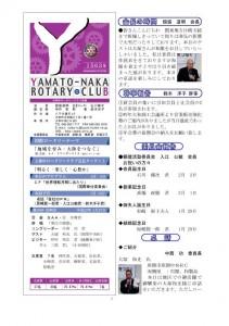 クラブ会報20110127例会 表紙