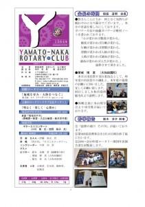クラブ会報20110203例会 表紙