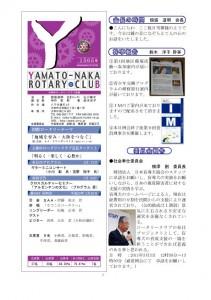 クラブ会報20110210例会 表紙