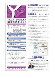 クラブ会報20110217例会 表紙