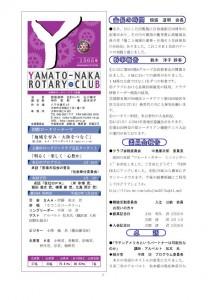 クラブ会報20110224例会 表紙