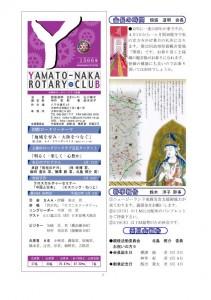 クラブ会報20110303例会 表紙