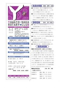 クラブ会報20110407例会 表紙