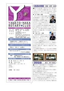 クラブ会報20110414例会 表紙