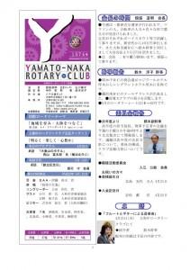 クラブ会報20110421例会 表紙