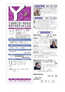 クラブ会報20110512例会 表紙