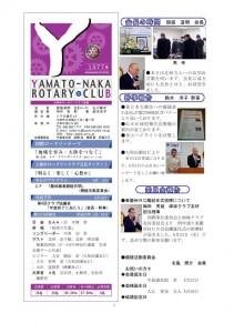 クラブ会報20110519例会 表紙