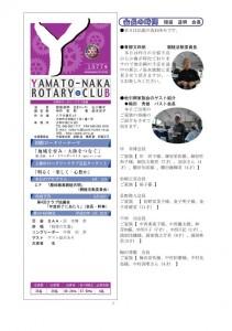 クラブ会報20110522例会 表紙