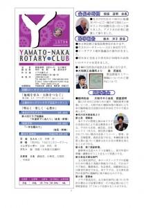 クラブ会報20110602例会 表紙