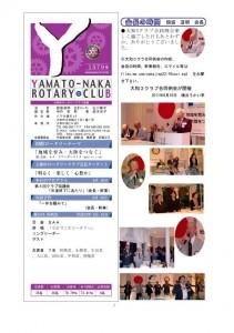 クラブ会報20110610例会 表紙