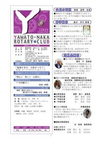 クラブ会報20110616例会 表紙