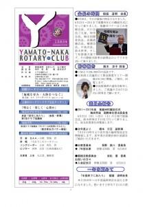 クラブ会報20110630例会 表紙