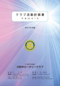 クラブ活動計画書2013-14表紙