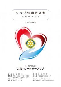 クラブ活動計画書2014-15表紙
