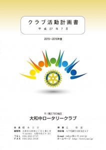 クラブ活動計画書2015-16表紙